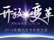 2013年腾讯合作伙伴大会