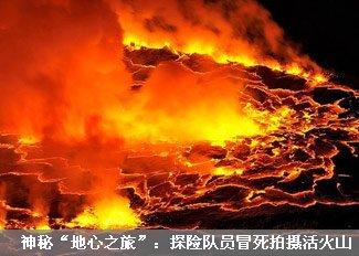"""神秘""""地心之旅"""":探险队员冒死拍摄活火山"""