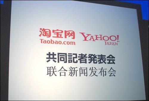 淘宝网与软银集团控股雅虎日本