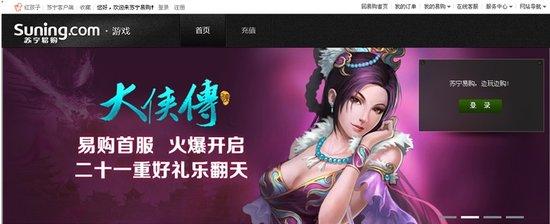 苏宁易购游戏平台界面