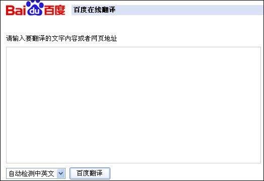 百度 翻译 翻译