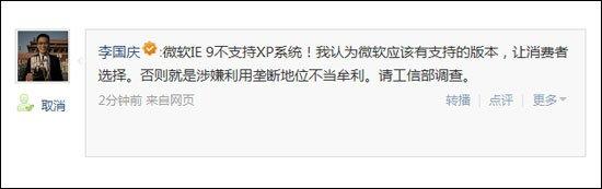 李国庆:IE9不支持XP系统涉嫌用垄断地位牟利