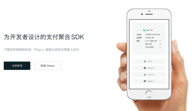 融资首发:Ping++支付获千万美元B轮融资