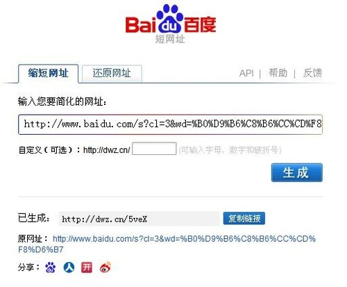 百度低调推出短网址服务dwz.cn