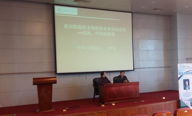与专家面对面现场实录:聚焦中国高铁