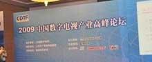2009中国数字电视产业高峰论坛