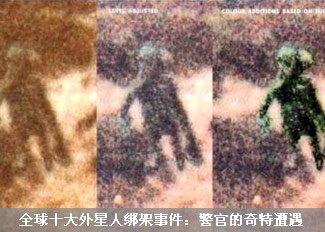全球十大外星人绑架事件