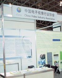 中国电子视像行业协会