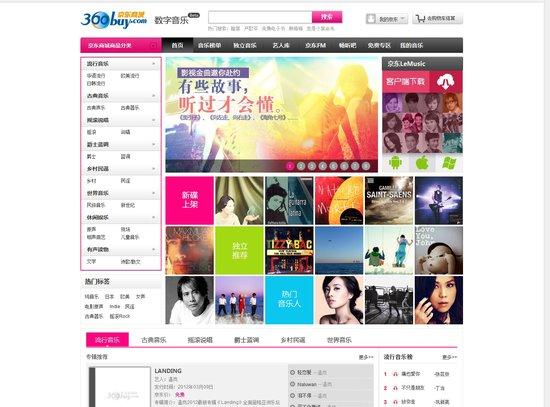 京东涉足数字音乐 上线数字音乐商城