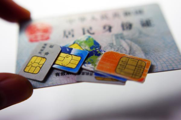 """起底实名手机""""黑卡"""":一百多元一张,或源于身份证信息泄露"""