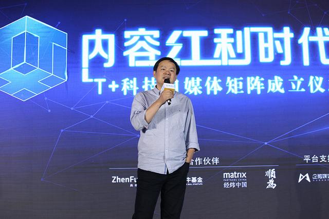 腾讯网副总编辑马立:内容创业需要解决三大问题