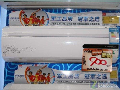 长虹35GW空调售2230元 高效冷暖电辅