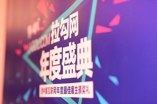 等企业获中国互联网年度最佳雇主