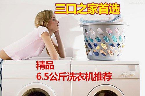 三口之家首选 市售精品滚筒洗衣机点评