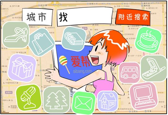 """爱帮网刘建国:用""""附近搜索""""解决生活问题"""