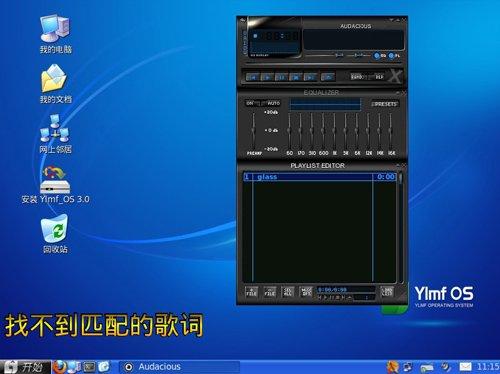 雨林木风推高仿XP系统3.0版:免费供网吧使用