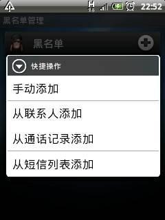 具备云计算功能的Android QQ安全助手1