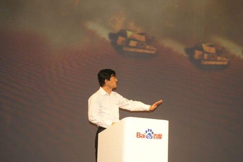 李彦宏现场玩坦克大战 称搜索可在线玩游戏
