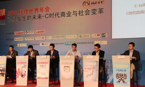 2011经理世界年会热议:C时代商业机会与投资