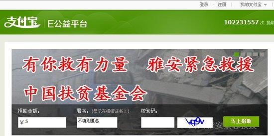 支付宝紧急上线雅安地震捐赠平台