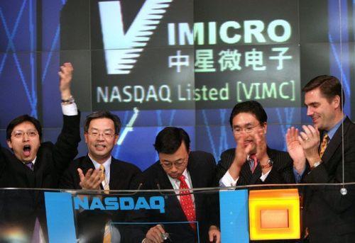 中星微电子宣布收到高管私有化要约
