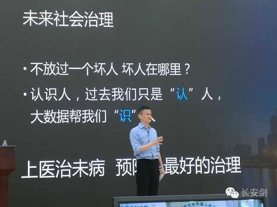 马云谈科技对社会治理的作用:数据时代如何预测未来