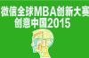 微信全球MBA创新大赛