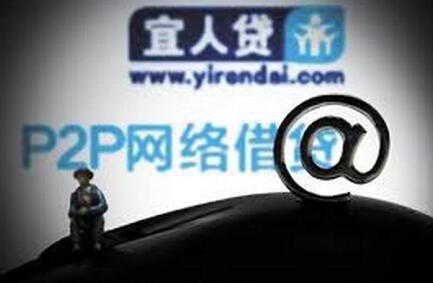 传P2P宜人贷计划下半年IPO 筹资3亿美元