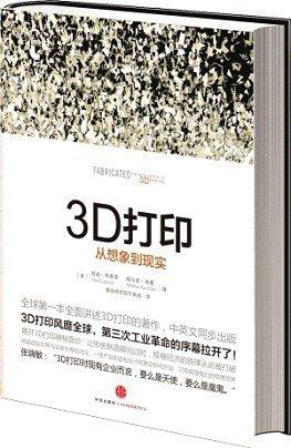 《3D打印》:从想象到现实