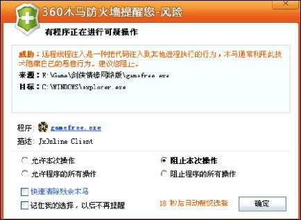 马化腾微博打破沉默 称金山游戏惨遭360拦截