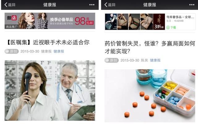 微信在公众号增开了新广告位