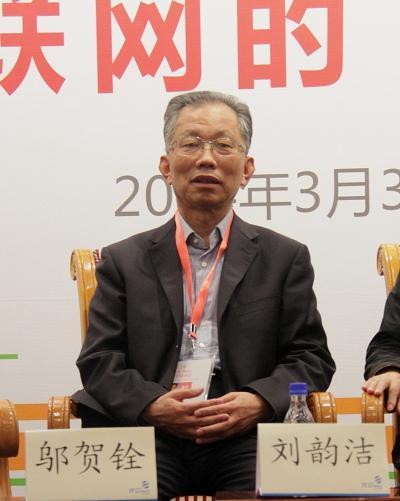 刘韵洁:操作系统不是政府花钱就可以做出来