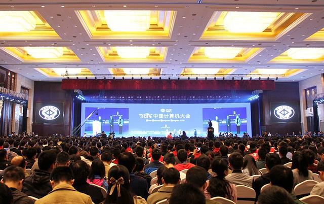 2016中国计算机大会在太原开幕 10院士出席