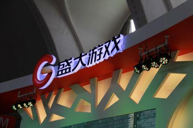 盛大游戏股东恶斗:世纪华通搬香港高院防被踢