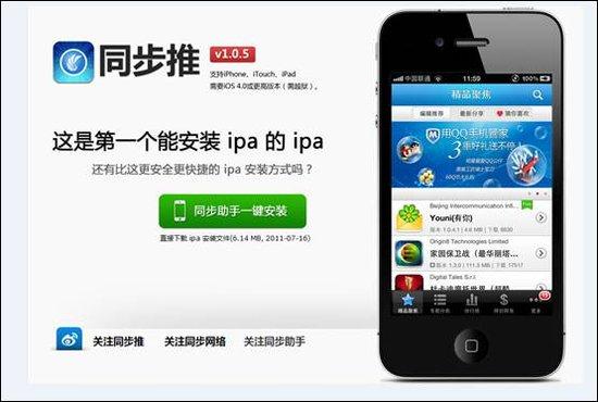 """QQ手机管家联合""""同步推""""共推安全下载"""