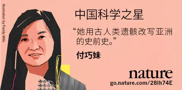《自然》杂志选出十位中国科学之星