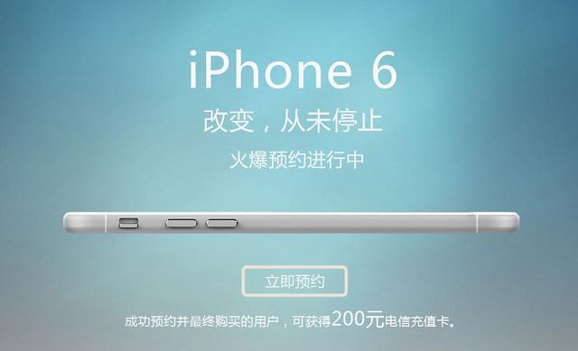 电信提前开放iPhone 6预约 真机参数全面曝光