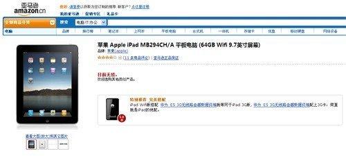 亚马逊中国等多家B2C电商已停售苹果iPad