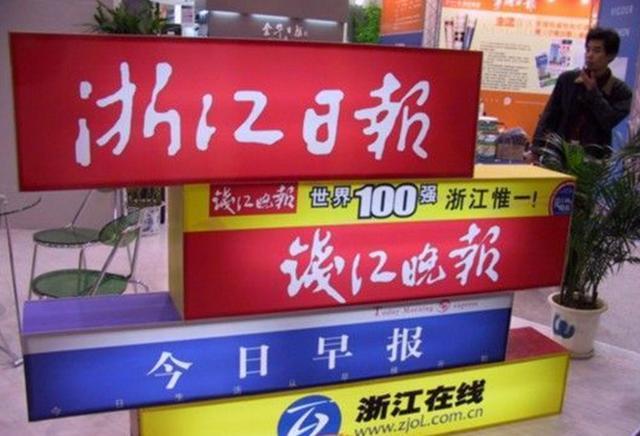 浙报传媒董事长高海浩:传媒要紧跟用户变革