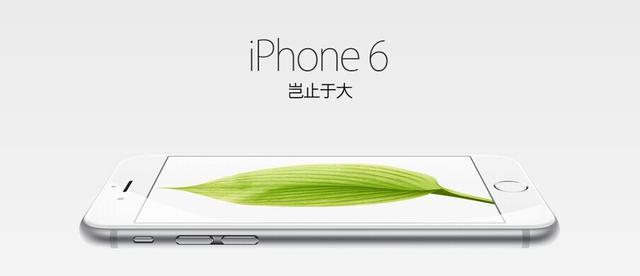 iPhone 6今日大陆开卖 供货不足吸引力下降