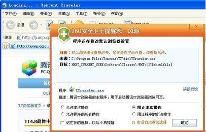 金山傲游可牛搜狗百度5厂商宣布将不兼容360