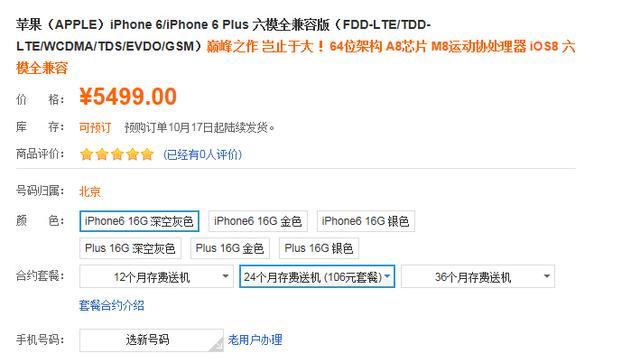 联通公布iPhone 6/6 Plus合约 最低预存900元