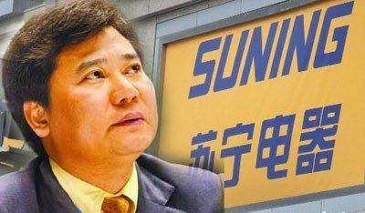 苏宁将于2月21日对外宣布2013年工作部署