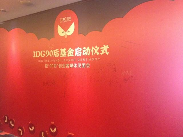 IDG设立1亿美元90后基金