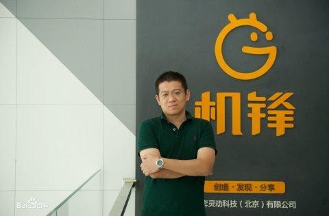 机锋网CEO谈毅:应用市场三年内将消失 机锋网没有贱卖!
