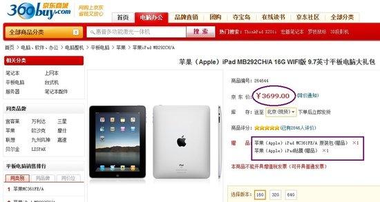 京东强制打包销售iPad 礼包价比裸机贵811元