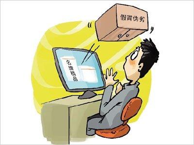 商务部发布网购新规:用户可无条件退货