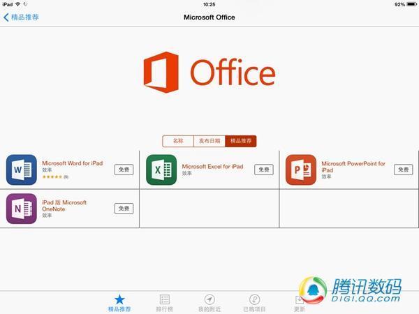 iPad版Office体验 存在免费bug只适合应急使用