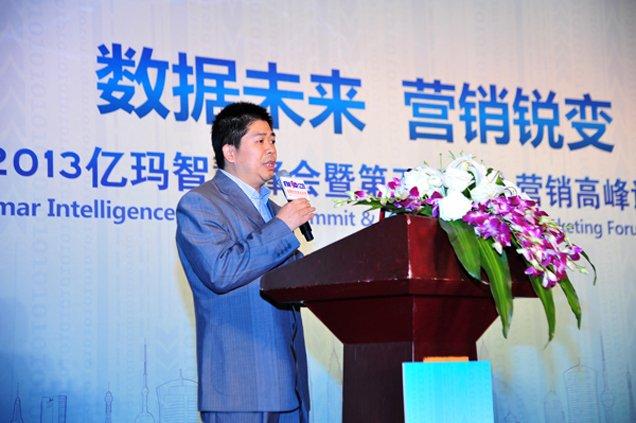 亿玛公司总裁柯细兴发布未来十年战略