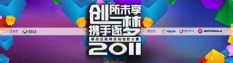 2011移动互联网创新大赛开放日成都站 即将开幕